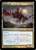 【JPN】欺瞞の神、フィナックス/Phenax, God of Deception[MTG_BNG_152M]