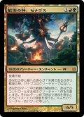 【JPN】歓楽の神、ゼナゴス/Xenagos, God of Revels[MTG_BNG_156M]