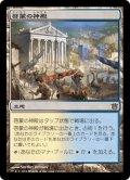 【JPN】啓蒙の神殿/Temple of Enlightenment[MTG_BNG_163R]