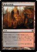 【JPN】悪意の神殿/Temple of Malice[MTG_BNG_164R]