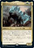 【JPN】嵐呼びのカラマックス/Kalamax, the Stormsire[MTG_C21_009MR]