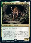 【JPN】物あさりの見張り役、ヤーンニック/Yannik, Scavenging Sentinel[MTG_C21_019MR]