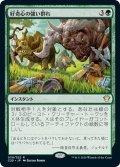 【JPN】好奇心の強い群れ/Curious Herd[MTG_C21_059R]