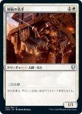 【JPN】剣術の名手/Fencing Ace[MTG_CMR_021U]