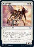【JPN】勇者の守護神/Patron of the Valiant[MTG_CMR_037U]