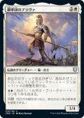 【JPN】鋼軍団のプラヴァ/Prava of the Steel Legion[MTG_CMR_038U]