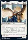 【JPN】セラの大天使、レイディアント/Radiant, Serra Archangel[MTG_CMR_040U]