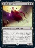 【JPN】闇の男爵、センギア/Sengir, the Dark Baron[MTG_CMR_149R]