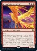 【JPN】オーロラのフェニックス/Aurora Phoenix[MTG_CMR_161R]