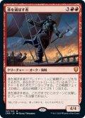 【JPN】★Foil★港を滅ぼす者/Port Razer[MTG_CMR_193M]