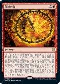 【JPN】災難の輪/Wheel of Misfortune[MTG_CMR_211R]