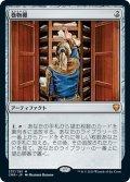 【JPN】★Foil★巻物棚/Scroll Rack[MTG_CMR_337M]