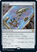 【JPN】威圧の杖/Staff of Domination[MTG_CMR_343R]