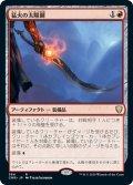 【JPN】猛火の太陽鋼/Blazing Sunsteel[MTG_CMR_364R]