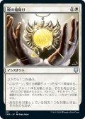 【JPN】暁の魔除け/Dawn Charm[MTG_CMR_371U]