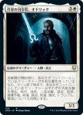 【JPN】月皇の司令官、オドリック/Odric, Lunarch Marshal[MTG_CMR_379R]