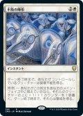 【JPN】不敗の陣形/Unbreakable Formation[MTG_CMR_388R]