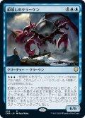 【JPN】船壊しのクラーケン/Shipbreaker Kraken[MTG_CMR_404R]