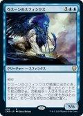【JPN】ウスーンのスフィンクス/Sphinx of Uthuun[MTG_CMR_406R]