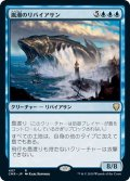 【JPN】嵐潮のリバイアサン/Stormtide Leviathan[MTG_CMR_407R]