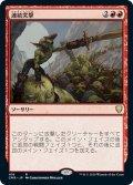 【JPN】連続突撃/Relentless Assault[MTG_CMR_416R]