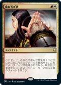【JPN】跳ね返す掌/Deflecting Palm[MTG_CMR_444R]