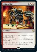 【JPN】手練れの戦術/Master Warcraft[MTG_CMR_447R]