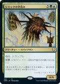 【JPN】シミックの空呑み/Simic Sky Swallower[MTG_CMR_452R]