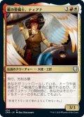 【JPN】艦の整備士、ティアナ/Tiana, Ship's Caretaker[MTG_CMR_454U]