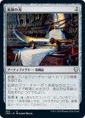 【JPN】英雄の刃/Hero's Blade[MTG_CMR_464U]