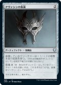 【JPN】アヴァシンの仮面/Mask of Avacyn[MTG_CMR_466U]