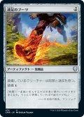 【JPN】速足のブーツ/Swiftfoot Boots[MTG_CMR_474U]