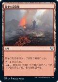 【JPN】闘争の記念像/Memorial to War[MTG_CMR_486U]