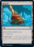 【JPN】聖遺の塔/Reliquary Tower[MTG_CMR_488U]