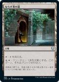 【JPN】ならず者の道/Rogue's Passage[MTG_CMR_489U]