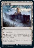 【JPN】処刑者の要塞/Slayers' Stronghold[MTG_CMR_494R]
