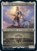【JPN】★Foil★鋼軍団のプラヴァ/Prava of the Steel Legion[MTG_CMR_552U]