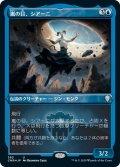 【JPN】★Foil★嵐の目、シアーニ/Siani, Eye of the Storm[MTG_CMR_562U]