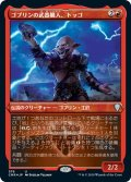 【JPN】★Foil★ゴブリンの武器職人、トッゴ/Toggo, Goblin Weaponsmith[MTG_CMR_576U]