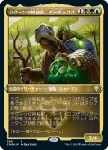 【JPN】★Foil★ラグーンの神秘家、アーチェロス/Archelos, Lagoon Mystic[MTG_CMR_588R]