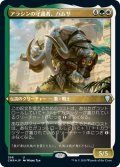 【JPN】★Foil★アラシンの守護者、ハムザ/Hamza, Guardian of Arashin[MTG_CMR_598U]