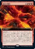 【JPN】魂火の噴火/Soulfire Eruption[MTG_CMR_670M]