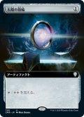 【JPN】太陽の指輪/Sol Ring[MTG_CMR_700U]