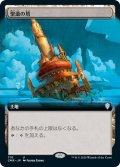 【JPN】★Foil★聖遺の塔/Reliquary Tower[MTG_CMR_710U]