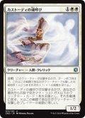 【JPN】カストーディの魂呼び/Custodi Soulcaller[MTG_CN2_015U]