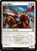 【JPN】高潔な旗騎士/Noble Banneret[MTG_CN2_017U]