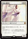 【JPN】聖域の僧院長/Sanctum Prelate[MTG_CN2_023M]