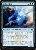 【JPN】尖塔の幻影獣/Spire Phantasm[MTG_CN2_037U]