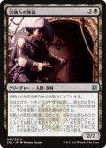 【JPN】密輸人の隊長/Smuggler Captain[MTG_CN2_047U]