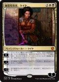 【JPN】幽霊暗殺者、ケイヤ/Kaya, Ghost Assassin[MTG_CN2_075M]